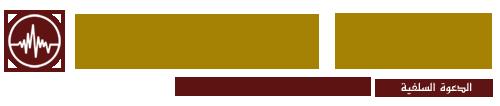 salaficall-logo_str